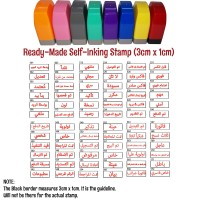 READY-MADE Self-Inking ARABIC Message Rubber Stamp 3cm x 1cm (In Red Ink)
