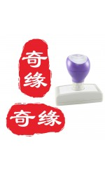 Self-Inking Rectangle rubber stamp in Oriental Style (for Personal/Business Name/Brand)